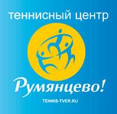 73_rumjancevo-tennis